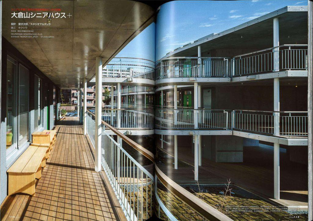 大倉山シニアハウス
