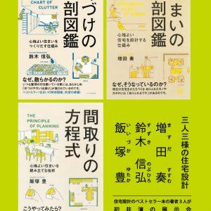 kurashi展第3回「三人三様の住宅設計」