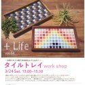 +Life vol.4「タイルトレイ」ワークショップ